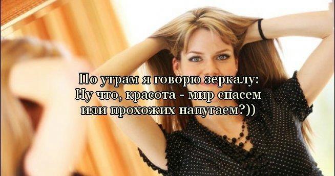 Фото с цитатами про женщин