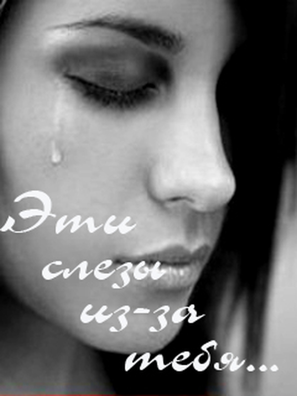 Фото на аву девушек со слезами