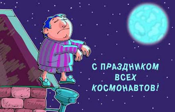 Поздравление с днем космонавтики и днем рождения
