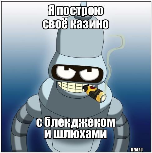 s-blekdzhekom