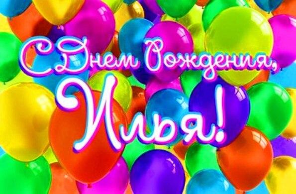 Смешные поздравления с днем рождения илье