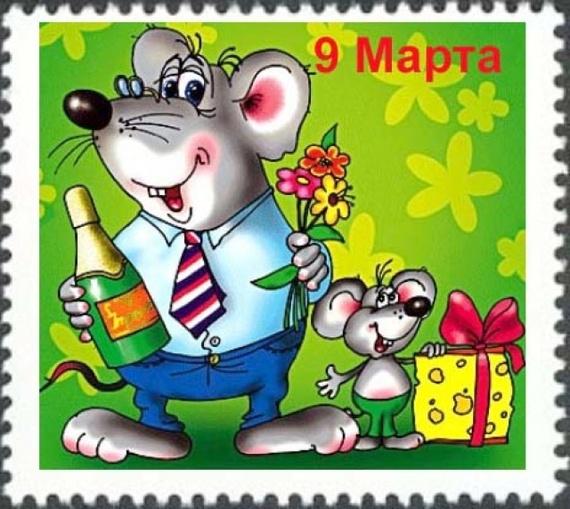 День рождения 9 марта поздравления с