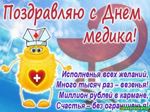 Поздравления к дню медика от медиков