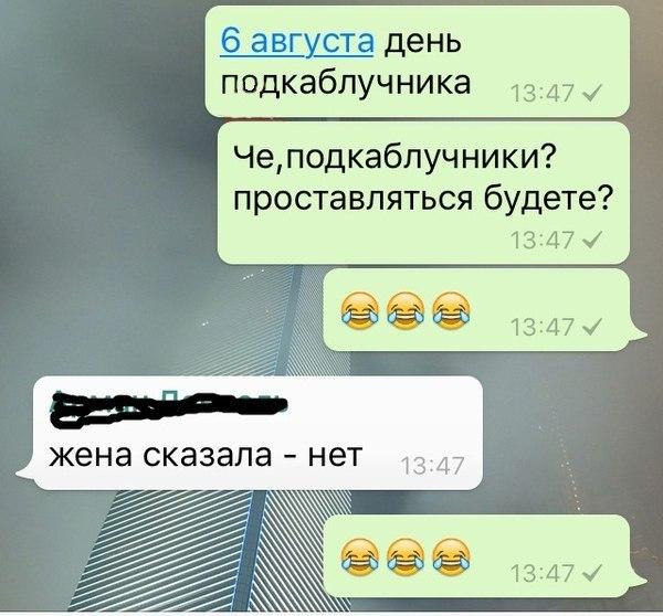 Анекдот Про Подкаблучника