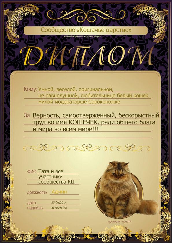 Поздравление с днём рождения любительнице кошек 41