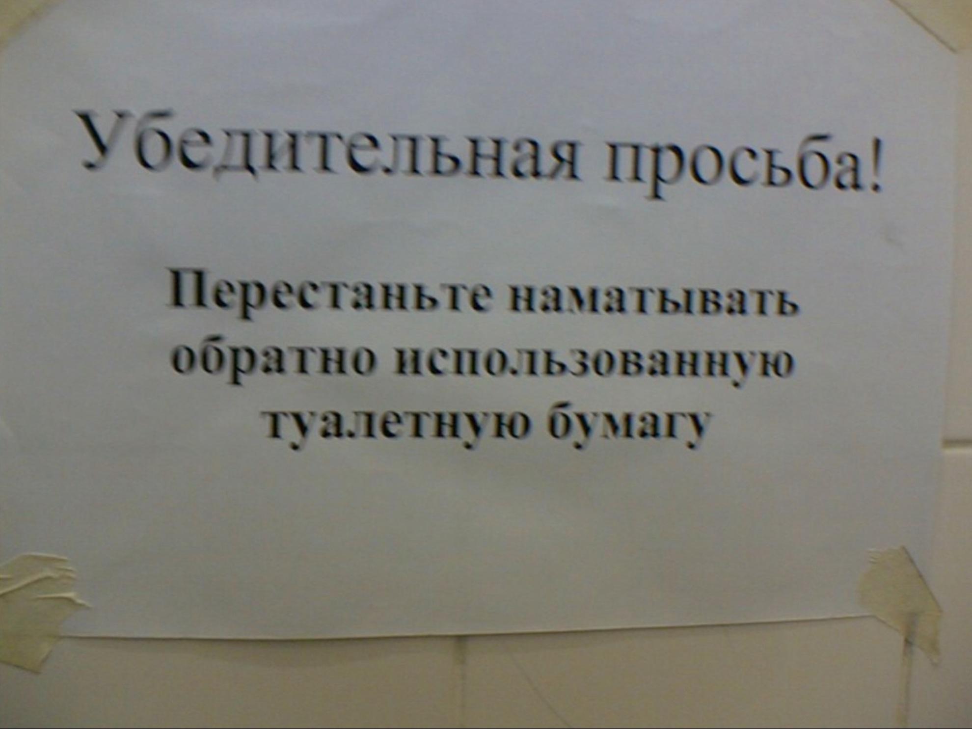 Объявления в детском саду о туалетной бумаге