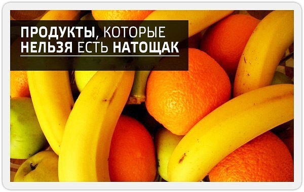 ПРОДУКТЫ, КОТОРЫЕ НЕЛЬЗЯ ЕСТЬ НАТОЩАК:, BEAUTY & HEALTH.