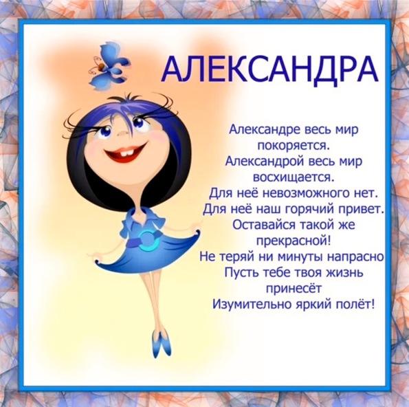 Поздравление девушке александре