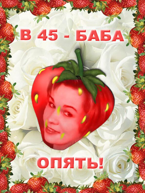 45 баба ягодка опять поздравления открытка