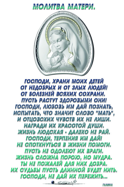 Если мама беременна молитва дочери для нее
