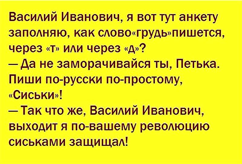 Анекдоты Василий