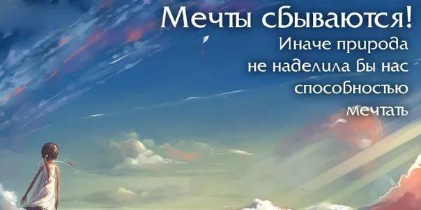 Живите верьте и мечтайте
