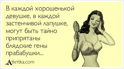 в каждой женщине живет шлюха