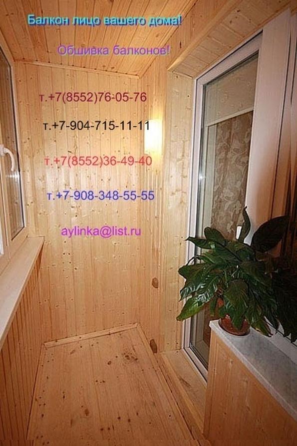 Профессиональная обшивка балконов бесплатные объявления набе.