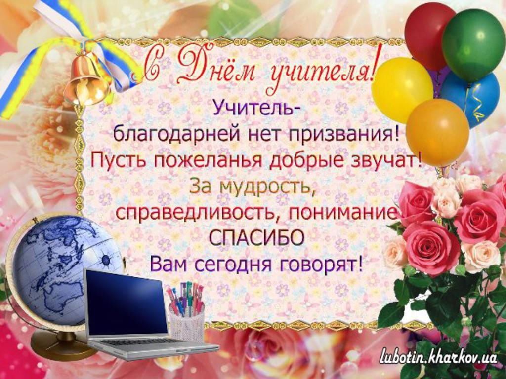 Поздравление учителю к празднику