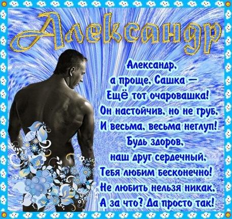 Поздравление днем рождения другу александру