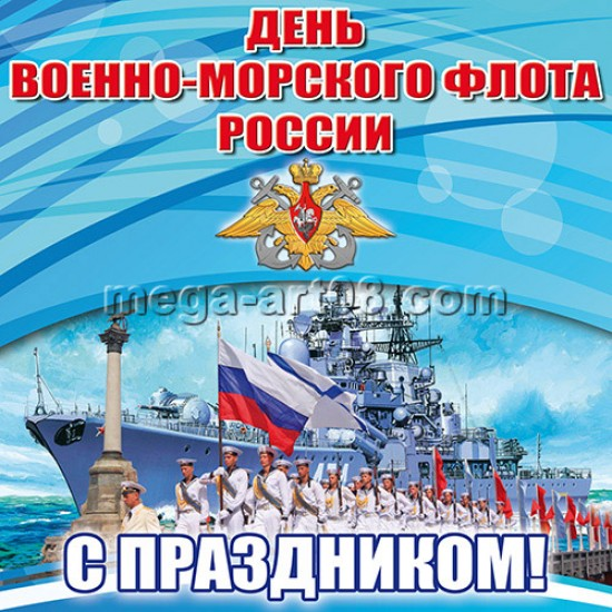 30 июля праздники в россии