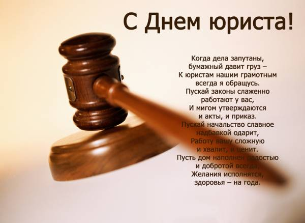 Музыкальная открытка юристу