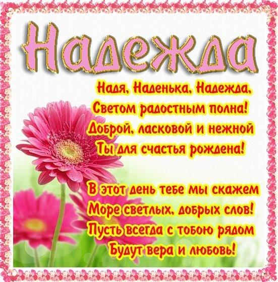 Поздравления с днем рождения надежде