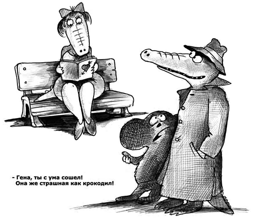 Анекдоты Крокодила Гены И Чебурашки