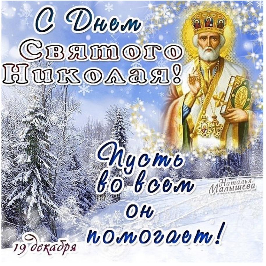 С днем святого николая картинки поздравления зимнего, поздравление