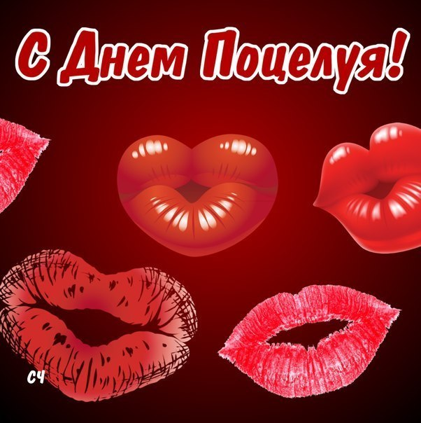 Открытка с поцелуем, днем рождения софийка