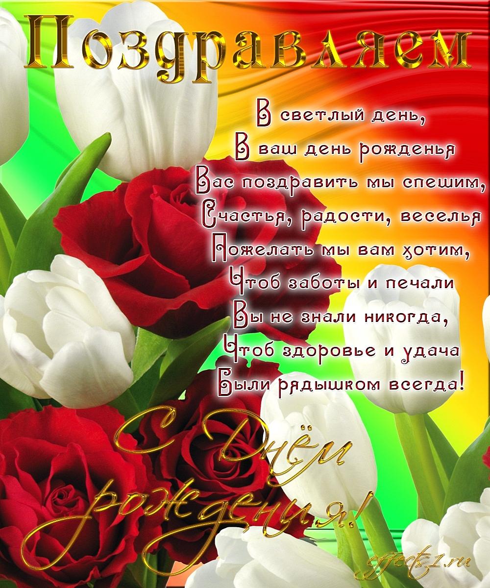 Поздравление с юбилеем коллеге женщине открытки со стихами