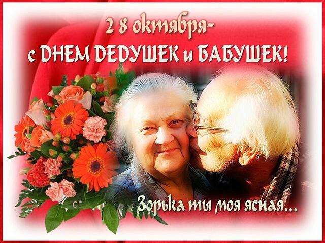 Поздравления к дню бабушек и дедушек стихи