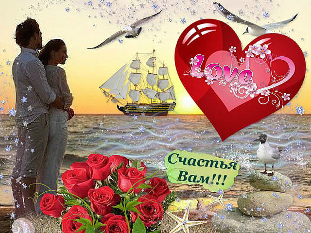 открытки желаю любви и счастья мужчине исчезнувших населенных
