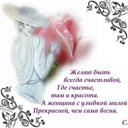 прекрасный стихи будьте счастливы и любимы любое знакомство