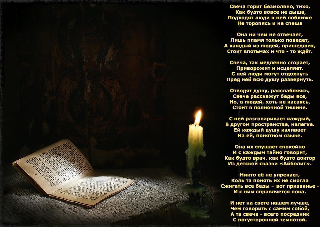 Картинки свечей со стихами
