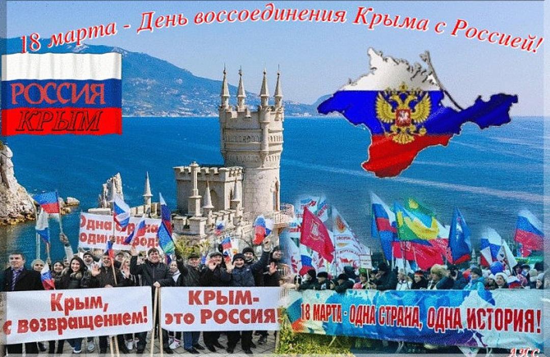 аурелия поздравления крыма с россией круглую