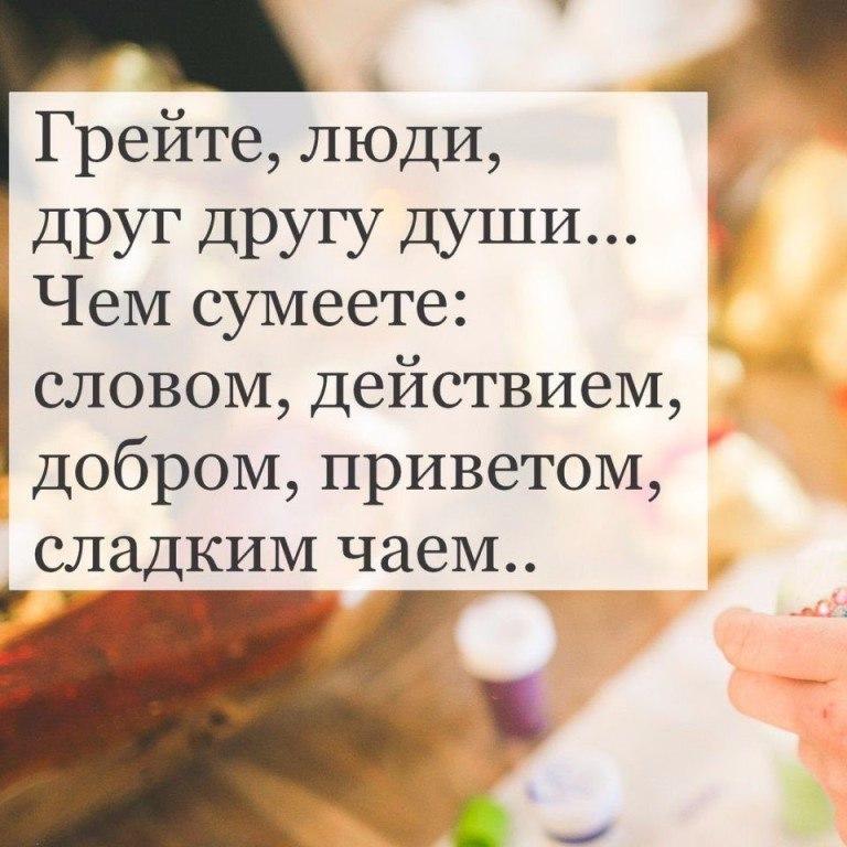 Открытка приятные слова греют душу