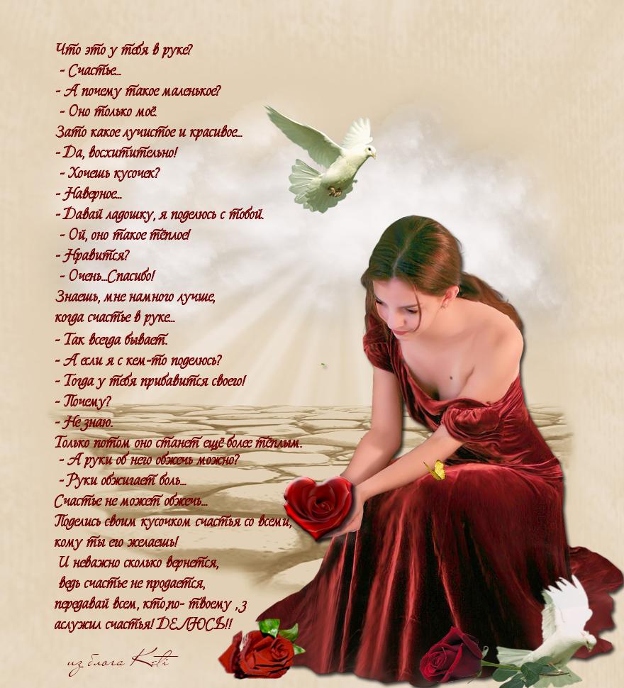 Счастье открытки в стихах