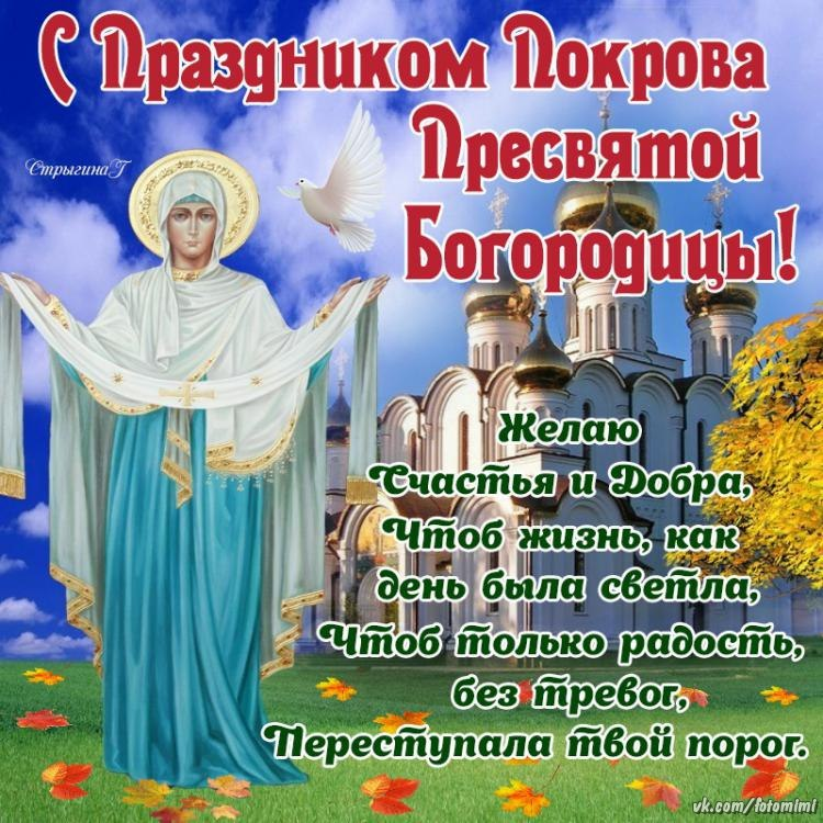 Год, поздравление с праздником покрова пресвятой богородицы открытки