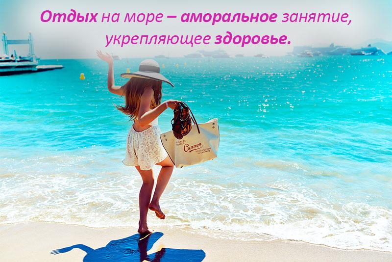 картинки цитаты отпуск лето узнать, как купить