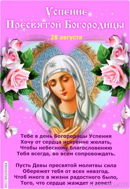 Для поздравления, картинка успение пресвятой богородицы 28 августа