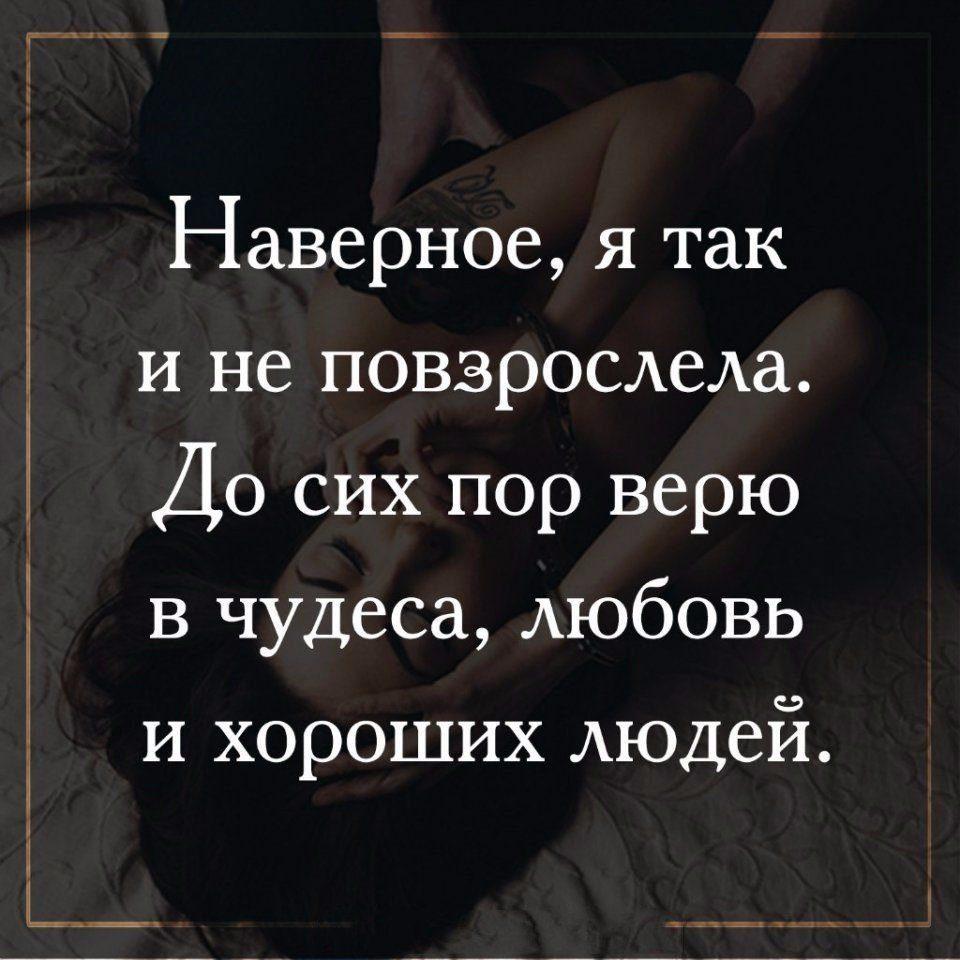 Надписями сердце, картинки с надписью когда не веришь уже мужу