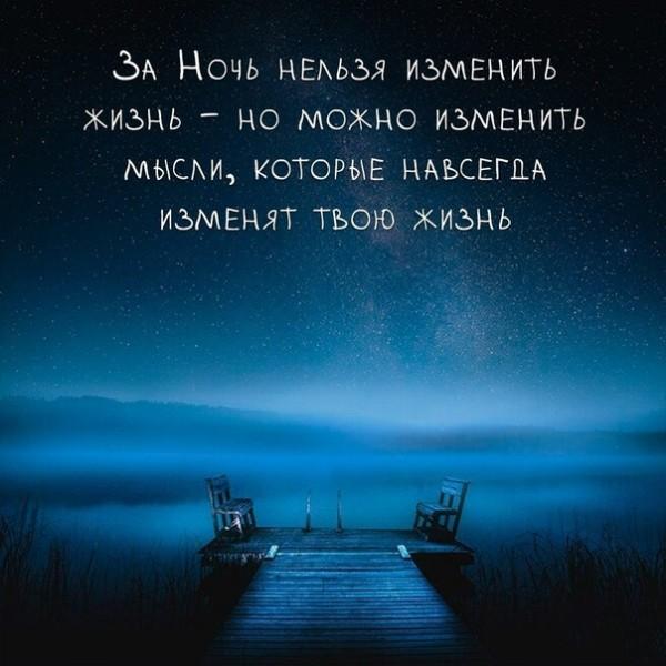 Ночь цитаты картинки