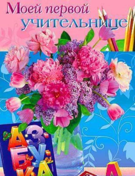 Фото открытка учительнице, открытки день