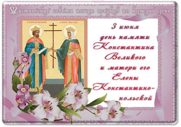 Открытки с именинами елены православные, картинки карикатуры