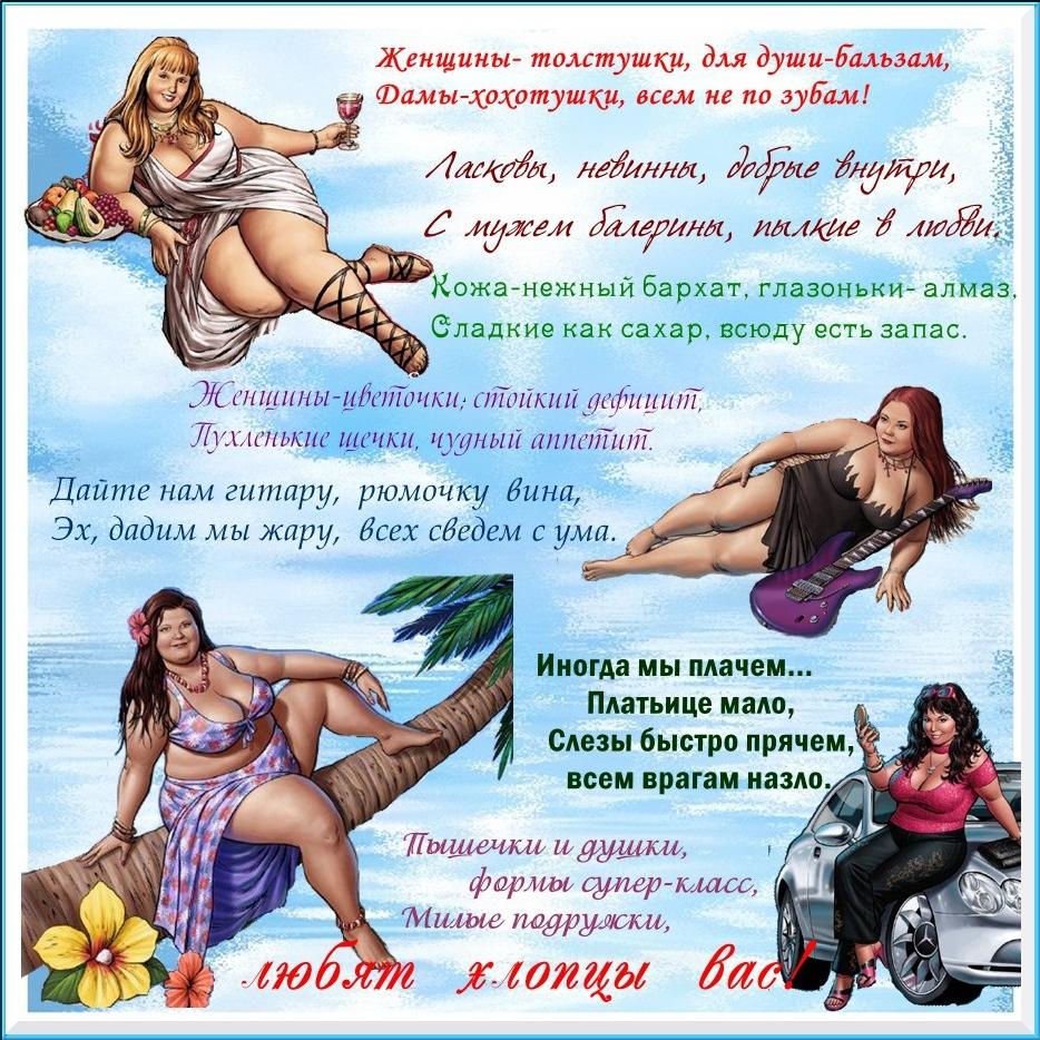 Приколы про толстушек картинки со словами, днем