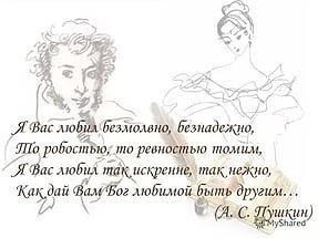 картинки пушкин стихи о любви как выполняем рисунок
