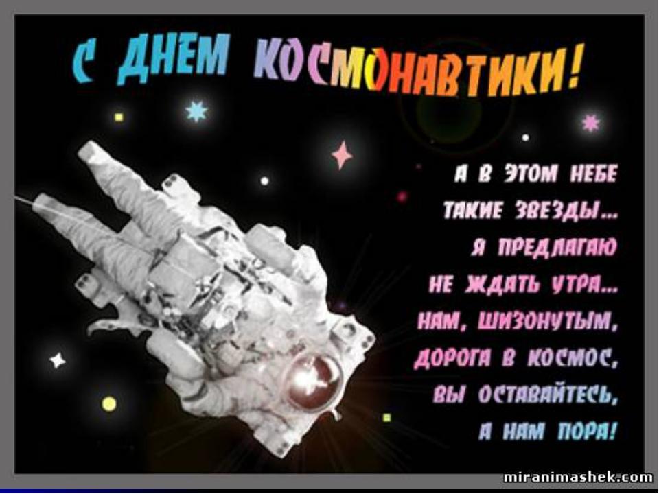место поздравления здоровья как у космонавта городе