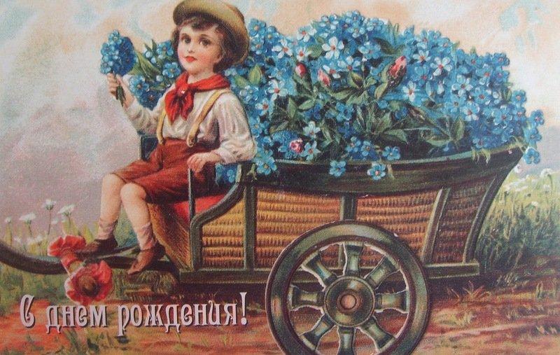 Поздравления с днем рождения открытки ретро