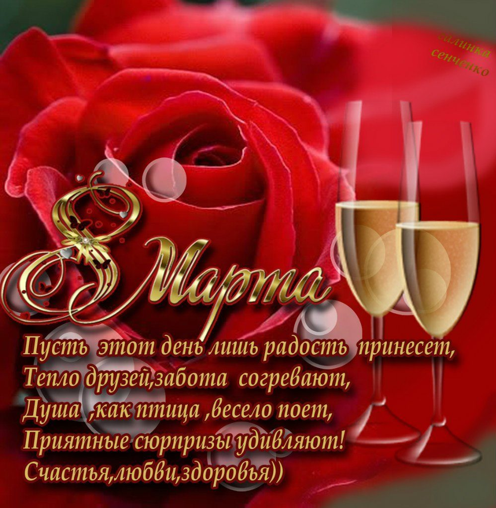 Поздравление с 8 марта поздравления