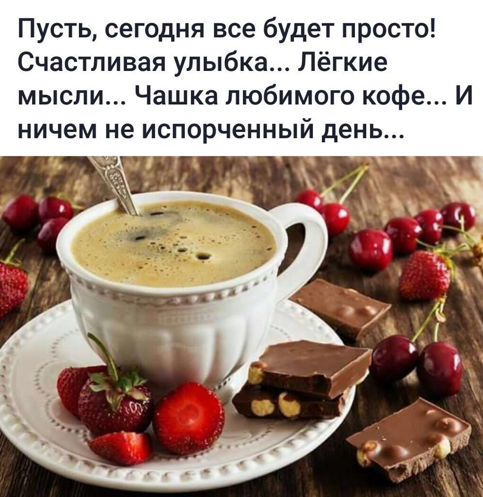 делят пожелания доброго утра с кофе в картинках они символ