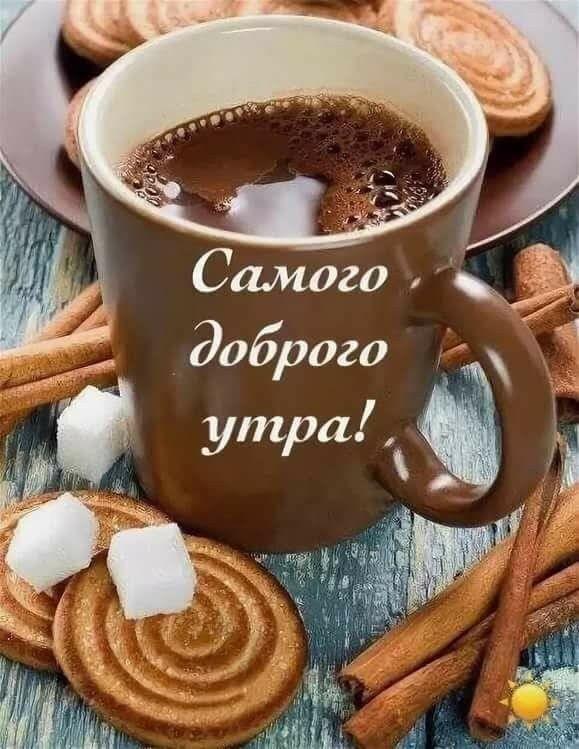 картинки с кофе и пожеланиями хорошего дня узором