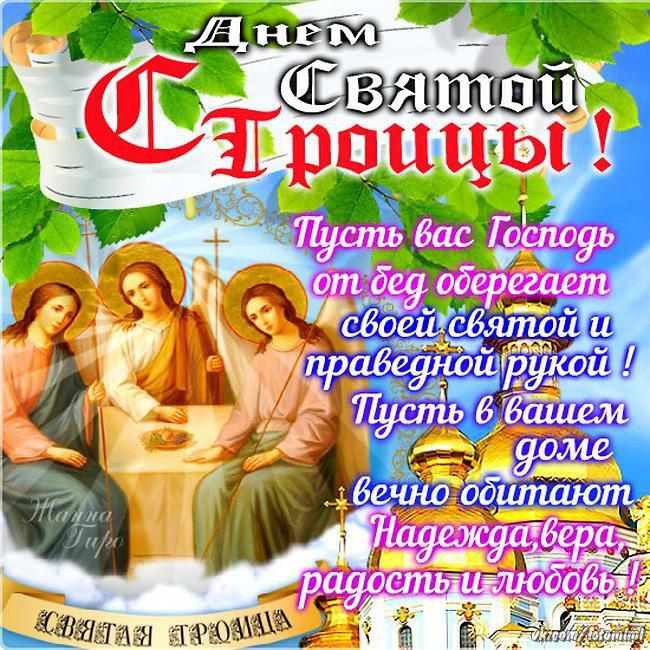 Днем, открытка друзьям с троицей