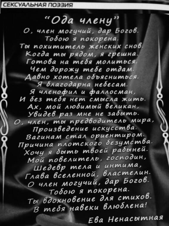порно поэзия стихи откровенные - 14
